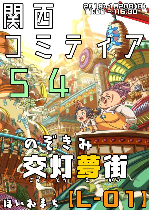 関西コミティア54